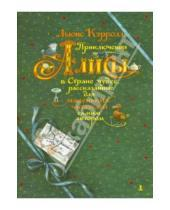 Картинка к книге Льюис Кэрролл - Приключения Алисы в Стране чудес, рассказанные для маленьких читателей самим автором