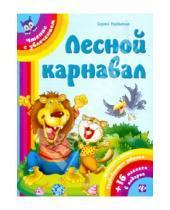 Картинка к книге Анатольевич Сергей Гордиенко - Лесной карнавал