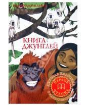 Картинка к книге Джозеф Редьярд Киплинг - Книга джунглей