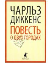 Картинка к книге Чарльз Диккенс - Повесть о двух городах