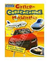 Картинка к книге Книжки с наклейками/познавательные - Поехали! Суперсовременные машины