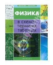 Картинка к книге В. О. Дудинова - Физика в схемах, терминах, таблицах