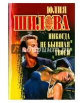 Картинка к книге Витальевна Юлия Шилова - Никогда не бывшая твоей