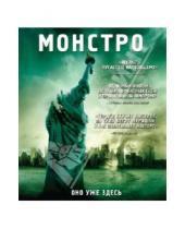 Картинка к книге Мэтт Ривз - Монстро (Blu-Ray)