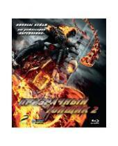 Картинка к книге Фильмы. Фантастика - Призрачный гонщик 2 (Blu-Ray)