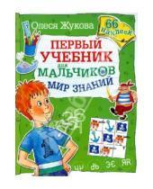 Картинка к книге Станиславовна Олеся Жукова - Мир знаний. Первый учебник для мальчиков. 66 наклеек