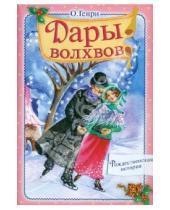 Картинка к книге Генри О. - Дары волхвов. Рождественская история