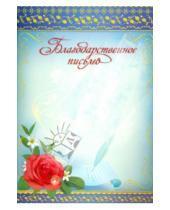 Картинка к книге Сфера - Благодарственное письмо (Ш-4799)