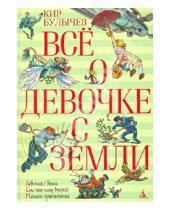 Картинка к книге Кир Булычев - Всё о девочке с Земли