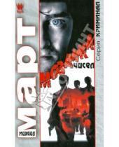 Картинка к книге Михаил Март - Мозаика чисел