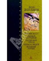 Картинка к книге де Антуан Сент-Экзюпери - Ночной полет