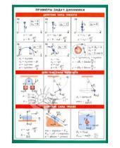 Картинка к книге Справочные материалы. Физика - Примеры задач динамики. Наглядно-раздаточное пособие