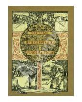 Картинка к книге Говард Пайл - Веселые приключения Робина Гуда, славного разбойника из Ноттингемшира