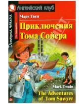 Картинка к книге Марк Твен - Приключения Тома Сойера
