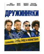 Картинка к книге Акива Шаффер - Дружинники (DVD)