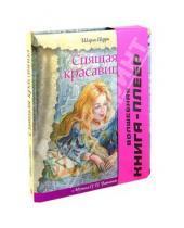 Картинка к книге Шарль Перро - Спящая красавица. Волшебная книга-плеер