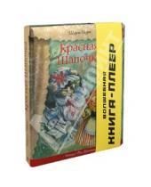 Картинка к книге Шарль Перро - Красная Шапочка. Волшебная книга-плеер