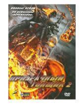 Картинка к книге Брайан Тейлор Марк, Невелдайн - Призрачный гонщик 2 (DVD)