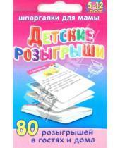 Картинка к книге Шпаргалки для мамы.Малый набор - Шпаргалки для мамы. Детские розыгрыши. 80 розыгрышей в гостях и дома