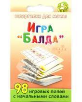 """Картинка к книге Шпаргалки для мамы.Малый набор - Игра """"Балда"""". 98 игровых полей с начальными словами"""