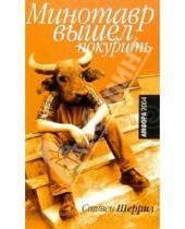 Картинка к книге Стивен Шеррил - Минотавр вышел покурить