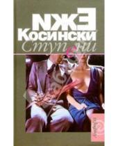 Картинка к книге Ежи Косински - Ступени. Садовник. Чертово дерево