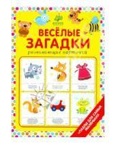 Картинка к книге Леонидовна Анжела Берлова - Веселые загадки