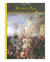 Картинка к книге Марк Твен - Жанна д'Арк