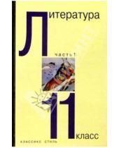 Картинка к книге Георгиевич Владимир Маранцман - Литература 11кл ч1