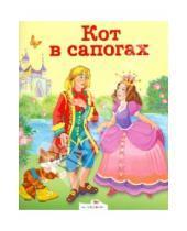 Картинка к книге Шарль Перро - Кот в сапогах. Свинопас