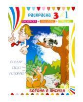 Картинка к книге Феникс+ - Раскраска-сказка. Ворона и лисица. 3 в 1. Раскраска. Наклейки. Письмо. (23827)