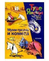 Картинка к книге Туве Янссон - Муми-тролль и комета: Повесть-сказка