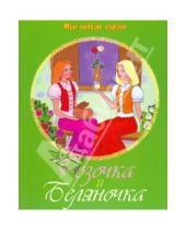 Картинка к книге Вильгельм и Якоб Гримм - Розочка и Беляночка