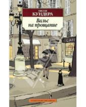 Картинка к книге Милан Кундера - Вальс на прощание
