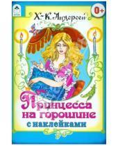 Картинка к книге Кристиан Ханс Андерсен - Принцесса на горошине