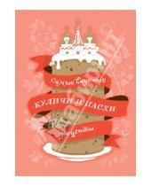 Картинка к книге Пасха - Самые вкусные куличи и пасхи. Рецепты