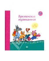 Картинка к книге Вильгельм и Якоб Гримм - Бременские музыканты