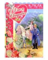 Картинка к книге Стезя - 3Т-061/День свадьбы/открытка-вырубка двойная