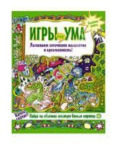 Картинка к книге Вы и ваш ребенок - Игры для ума. Зеленая книга. Развиваем логическое мышление и креативность!
