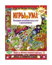 Картинка к книге Вы и ваш ребенок - Игры для ума. Красная книга. Развиваем логическое мышление и креативность!