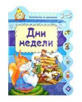 Картинка к книге Анатольевич Сергей Гордиенко - Дни недели