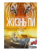 Картинка к книге Энг Ли - Жизнь Пи (DVD)