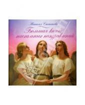 Картинка к книге Ивановна Наталья Степанова - Большая книга пасхальных поздравлений