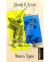 Картинка к книге Мишель Турнье Максвелл, Джон Кутзее - Мистер Фо. Пятница, или Тихоокеанский лимб