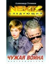 Картинка к книге Александр Устинов - NEXT-2. Книга 3. Чужая война