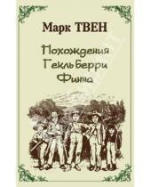 Картинка к книге Марк Твен - Похождения Гекльберри Финна