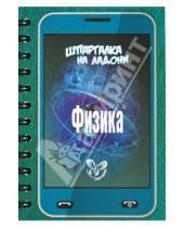 Картинка к книге Александрович Владимир Хребтов - Физика
