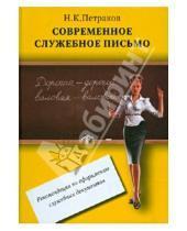 Картинка к книге К. Н. Петраков - Современное служебное письмо
