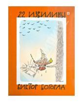 Картинка к книге Открытки - 22 извилины (набор открыток)