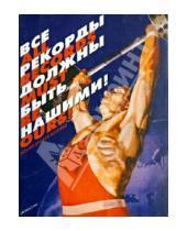 """Картинка к книге Открытки - Набор открыток """"Все рекорды должны быть нашими!"""""""
